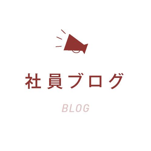 社員ブログ